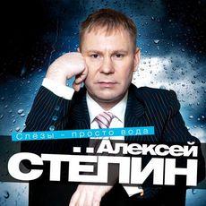 Алексей СТЕПИН скачать бесплатные MP3 песни без